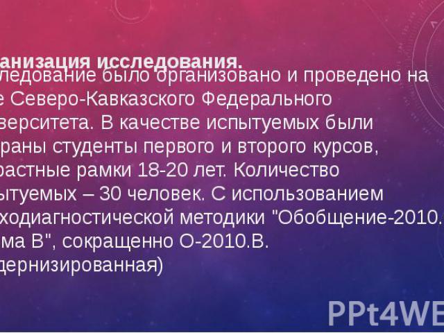 Организация исследования. Исследование было организовано и проведено на базе Северо-Кавказского Федерального Университета. В качестве испытуемых были выбраны студенты первого и второго курсов, возрастные рамки 18-20 лет. Количество испытуемых – 30 ч…