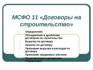 МСФО 11 «Договоры на строительство» Определения Объединение и дробление договоро