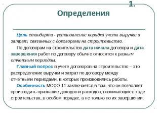 1. Определения Цель стандарта - установление порядка учета выручки и затрат, свя