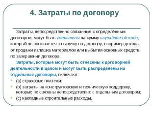 4. Затраты по договору Затраты, непосредственно связанные с определённым договор