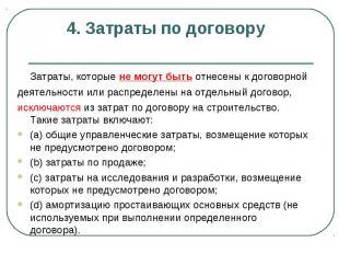 4. Затраты по договору Затраты, которые не могут быть отнесены к договорной деят