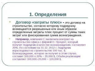 1. Определения Договор «затраты плюс» - это договор на строительство, согласно к