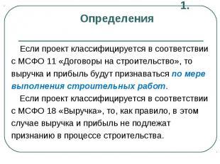 1. Определения Если проект классифицируется в соответствии с МСФО 11 «Договоры н