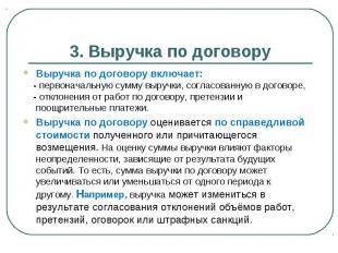 3. Выручка по договору Выручка по договору включает: - первоначальную сумму выру