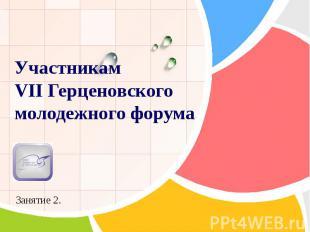 Участникам VII Герценовского молодежного форума Занятие 2.