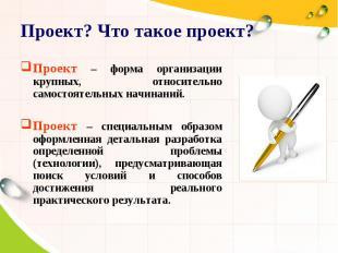 Проект? Что такое проект? Проект – форма организации крупных, относительно самос