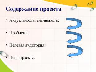 Содержание проекта Актуальность, значимость; Проблема; Целевая аудитория; Цель п