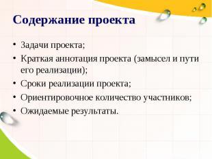 Содержание проекта Задачи проекта; Краткая аннотация проекта (замысел и пути его
