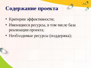 Содержание проекта Критерии эффективности; Имеющиеся ресурсы, в том числе база р