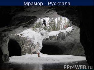 Мрамор - Рускеала