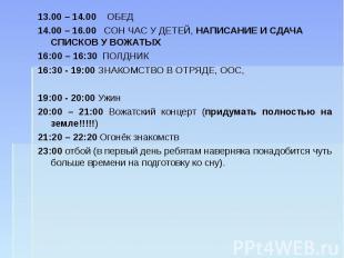 13.00 – 14.00 ОБЕД 14.00 – 16.00 СОН ЧАС У ДЕТЕЙ, НАПИСАНИЕ И СДАЧА СПИСКОВ У ВО