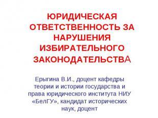 ЮРИДИЧЕСКАЯ ОТВЕТСТВЕННОСТЬ ЗА НАРУШЕНИЯ ИЗБИРАТЕЛЬНОГО ЗАКОНОДАТЕЛЬСТВА Ерыгина