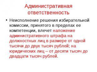 Административная ответственность Неисполнение решения избирательной комиссии, пр