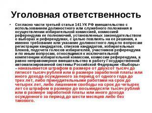 Уголовная ответственность Согласно части третьей статьи 141 УК РФ вмешательство