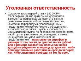 Уголовная ответственность Согласно части первой статьи 142 УК РФ фальсификация и