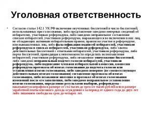 Уголовная ответственность Согласно статье 142.1 УК РФ включение неучтенных бюлле