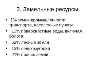2. Земельные ресурсы 1% земли промышленности, транспорта, населенные пункты 13%