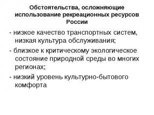 Обстоятельства, осложняющие использование рекреационных ресурсов России- низкое