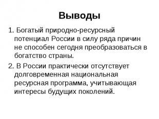 Выводы1. Богатый природно-ресурсный потенциал России в силу ряда причин не спосо