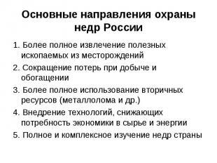 Основные направления охраны недр России1. Более полное извлечение полезных ископ