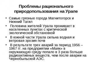 Проблемы рационального природопользования на УралеСамые грязные города Магнитого