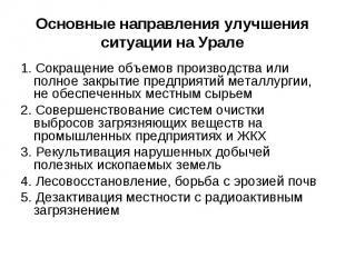 Проблемы рационального природопользования на Урале Самые грязные города Магнитог