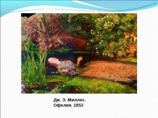 Дж. Э. Миллес. Офелия. 1852