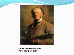 Джон Эверетт Миллес. Автопортрет. 1880