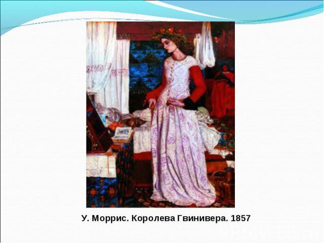 У. Моррис. Королева Гвинивера. 1857