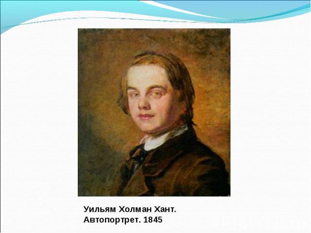 Уильям Холман Хант. Автопортрет. 1845