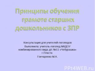 Консультация для учителей-логопедов Выполнила: учитель-логопед МКДОУ комбинирова