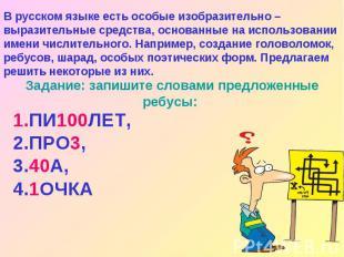 В русском языке есть особые изобразительно – выразительные средства, основанные