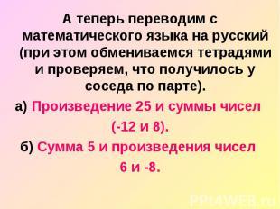 А теперь переводим с математического языка на русский (при этом обмениваемся тет