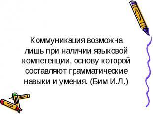 Коммуникация возможна лишь при наличии языковой компетенции, основу которой сост