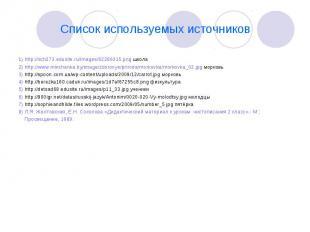 Список используемых источников 1) http://sch273.edusite.ru/images/62286315.png ш