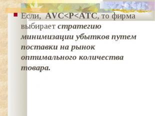 Если, AVC