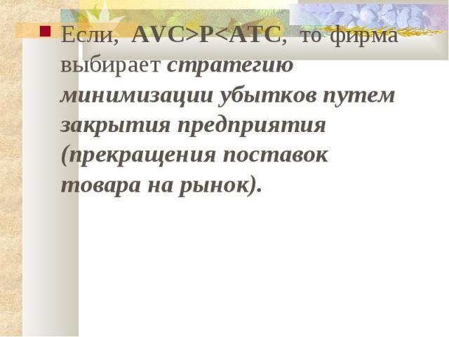 Если, AVC>P