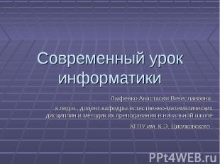Современный урок информатики Лыфенко Анастасия Вячеславовна к.пед.н., доцент каф