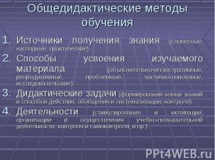 Общедидактические методы обучения Источники получения знания (словесные, наглядн