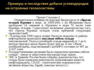 Проект Сахалин-2Проект Сахалин-2 Отрицательное влияние на морские биоресурсы от