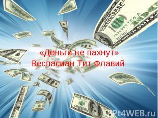 «Деньги не пахнут» Веспасиан Тит Флавий