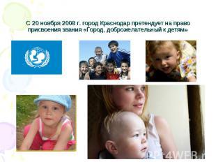 С 20 ноября 2008 г. город Краснодар претендует на право присвоения звания «Город