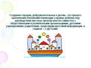 Создание городов, доброжелательных к детям,- это процесс выполнения положений Ко
