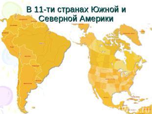 В 11-ти странах Южной и Северной Америки