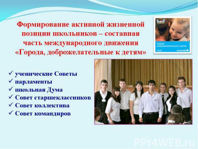 Формирование активной жизненной позиции школьников - составная часть международного движения