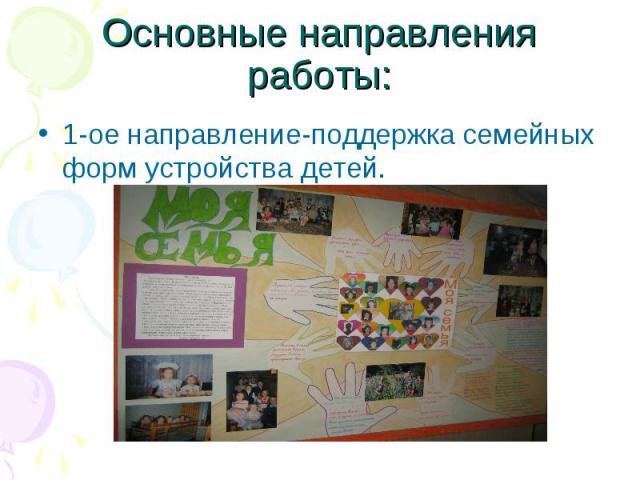 Основные направления работы: 1-ое направление-поддержка семейных форм устройства детей.