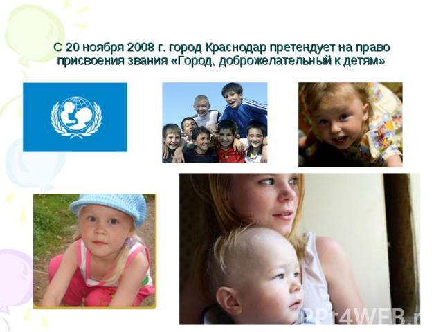 С 20 ноября 2008 г. город Краснодар претендует на право присвоения звания «Город, доброжелательный к детям»