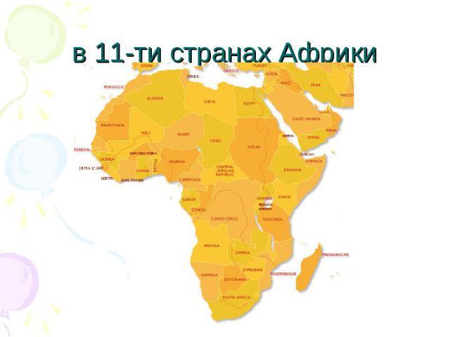 в 11-ти странах Африки