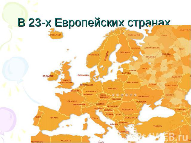 В 23-х Европейских странах