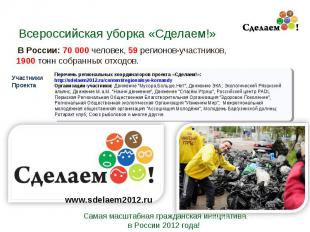 www.sdelaem2012.ru Самая масштабная гражданская инициатива в России 2012 года! П